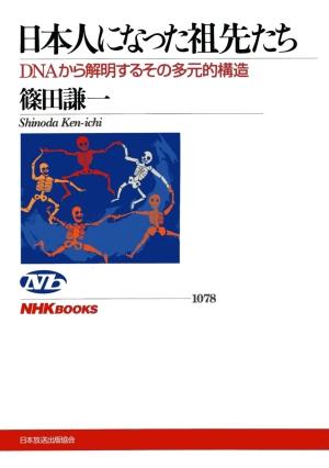 日本人になった祖先達,篠田謙一,NHKブックス