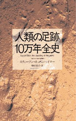 人類の足跡10万年全史,S.オッペンハイマー,草思社