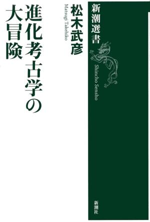 新潮選書.1,200円(税別)