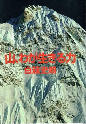山,わが生きる力