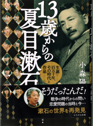 13歳からの夏目漱石