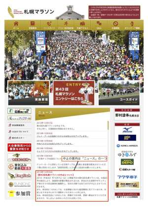 第43回札幌マラソンHP