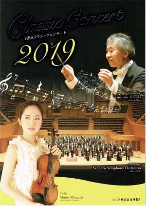 2019クラシック コンサート